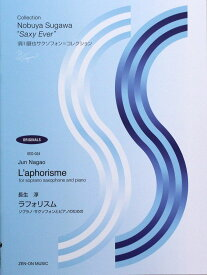 長生淳 ラフォリスム ソプラノ・サクソフォンとピアノのための 全音楽譜出版社
