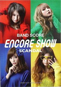 バンドスコア SCANDAL ENCORE SHOW ヤマハミュージックメディア