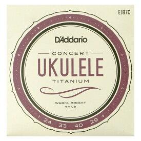D'Addario EJ87C Titanium Ukulele コンサートウクレレ用セット弦
