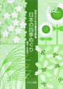 混声のための童謡名歌集 日本の四季めぐり カワイ出版