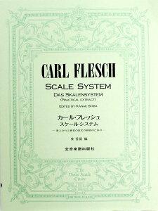 カール・フレッシュ スケール・システム 導入から上級者の日常の練習のための 全音楽譜出版社