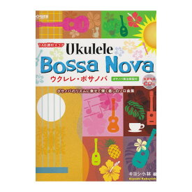 ウクレレ・ボサノバ 模範演奏CD付 ドレミ楽譜出版社