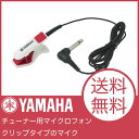 YAMAHA TM-20WHRD チューナー専用マイクロフォン