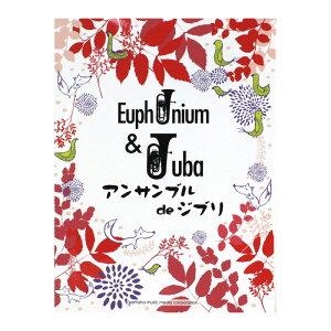 ユーフォニアム・チューバ アンサンブル de ジブリ ヤマハミュージックメディア