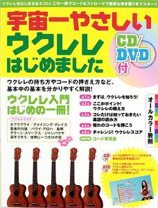 宇宙一やさしい ウクレレはじめました CD DVD付 ヤマハミュージックメディア