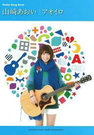 ギター弾き語り 山崎あおい アオイロ ヤマハミュージックメディア