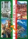 名田綾子 混声合唱とピアノのための イタリア歌めぐり カワイ出版