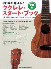今日から弾ける! ウクレレ・スタート・ブック 弾き語りからソロまでやさしくレクチャー CD付 シンコーミュージック