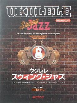 附带用尤克里里琴摇摆·1把爵士尤克里里琴演奏的爵士曲集模范演奏CD的梦乐曲工厂