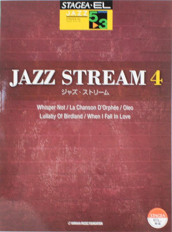 5 3級 STAGEA・ELジャズシリーズ JAZZ STREAM ジャズ・ストリーム 4 ヤマハミュージックメディア