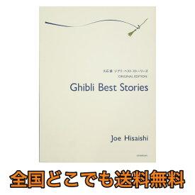 久石譲 ジブリ・ベスト ストーリーズ オリジナル・エディション 全音楽譜出版社