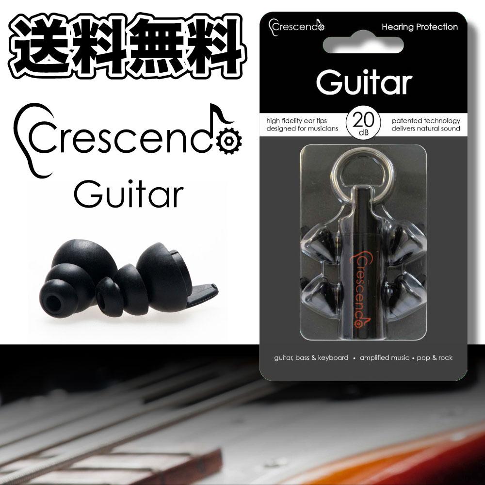 Crescendo Guitar イヤープロテクター 耳栓