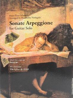 给舒伯特吉他独唱的arupejone·奏鸣曲西垣正信编曲现代吉他社