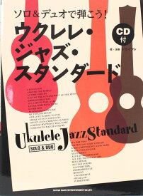 ソロ&デュオで弾こう! ウクレレ・ジャズ・スタンダード CD付 シンコーミュージック
