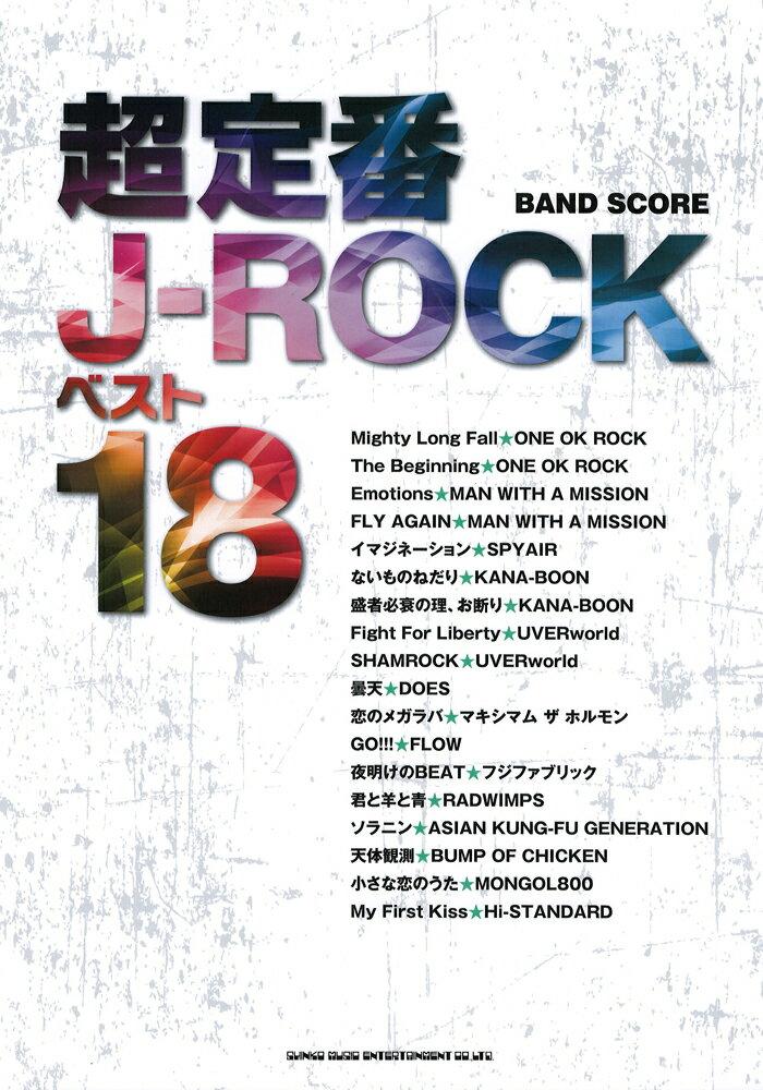 バンドスコア 超定番J-ROCKベスト18 シンコーミュージック