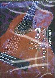大人の楽器生活 フラメンコ ギターの嗜み BEST PRICE 1900 DVD アトス