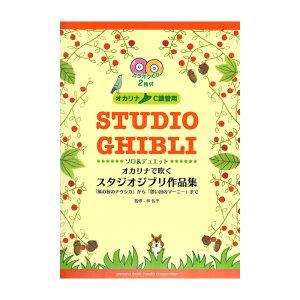 オカリナで吹く スタジオジブリ作品集 カラオケCD2枚付 ヤマハミュージックメディア