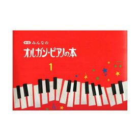 新版 みんなのオルガン・ピアノの本1 ヤマハミュージックメディア