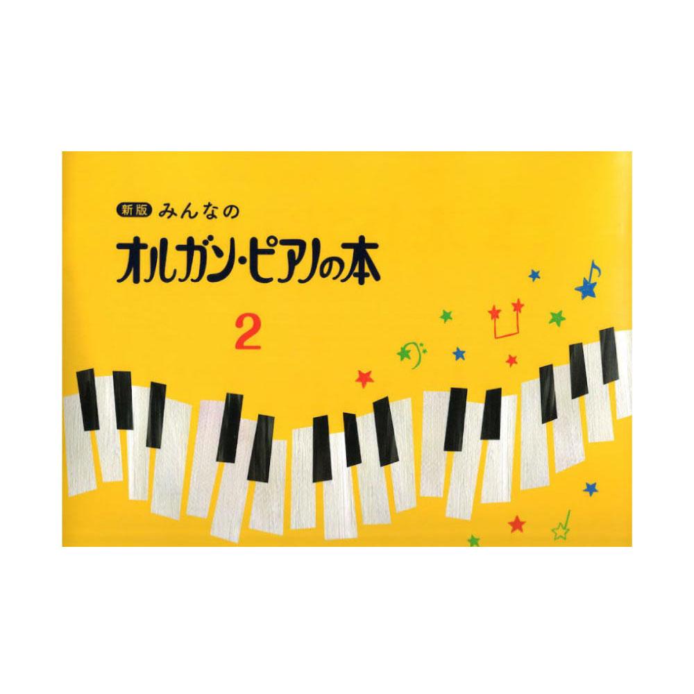 新版 みんなのオルガン・ピアノの本2 ヤマハミュージックメディア
