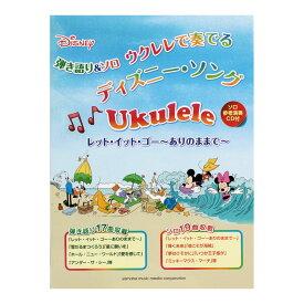 弾き語り&ソロ ウクレレで奏でる ディズニー・ソング CD付 ヤマハミュージックメディア