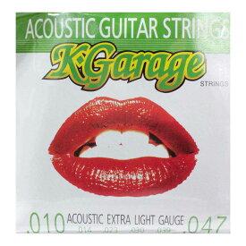 K-GARAGE A/G 10-47 Extra Light アコースティックギター弦