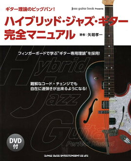 하이브리드・재즈・기타 완전 메뉴얼 DVD 첨부 신코뮤직크