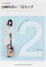 ギター弾き語り 山崎あおい 『12センチ』 ヤマハミュージックメディア