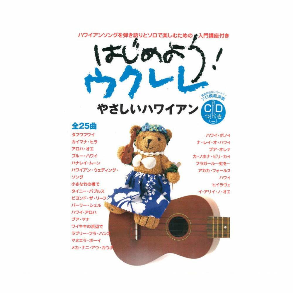 はじめよう!ウクレレ やさしいハワイアン CD付 ヤマハミュージックメディア