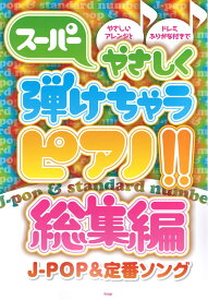 ピアノソロ スーパーやさしく弾けちゃうピアノ!! 総集編 J-POP&定番ソング ケイエムピー