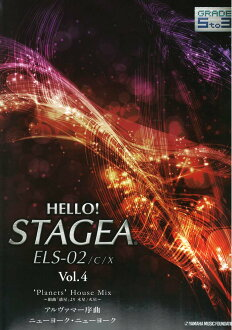 5 level 3 electone HELLO! STAGEA ELS-02/c/x VOL.4 Yamaha Music Media