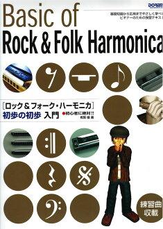 Rock & folk harmonica elementary Elementary Introduction to doremi music(Japan)