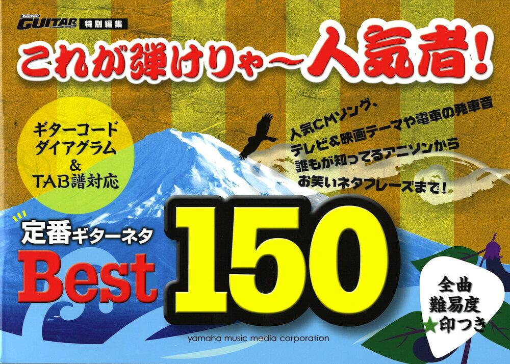 これが弾けりゃ 人気者!定番ギターネタBest150 ヤマハミュージックメディア