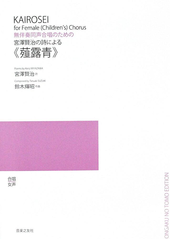 無伴奏同声合唱のための 宮澤賢治の詩による 薤露青かいろせい 音楽之友社