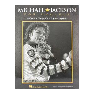 マイケル ジャクソン フォー ウクレレ ヤマハミュージックメディア
