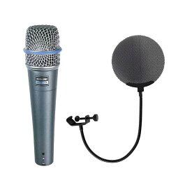 SHURE BETA57A メタルポップフィルター付き ボーカル/楽器両用ダイナミックマイク