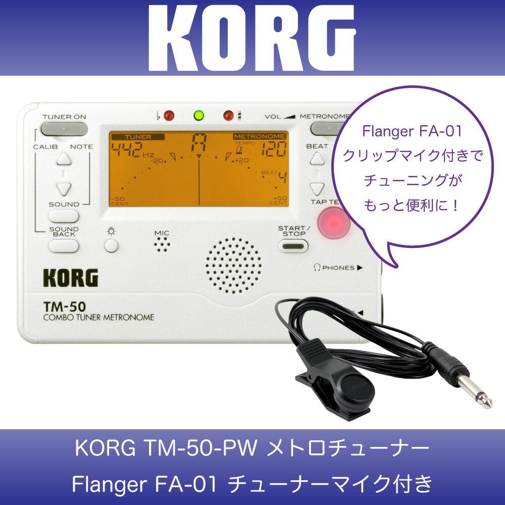 KORG TM-50-PW & Flanger FA-01 チューナー&コンタクトマイクセット