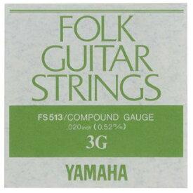YAMAHA FS513 アコースティックギター用 バラ弦 3弦×6本セット