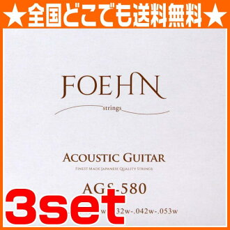 FOEHN AGS-580*3套Acoustic Guitar Strings Light 80/20 Bronze吉他弦12-53