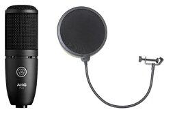 AKG P120 Project Studio Line ポップフィルター付き コンデンサーマイクロフォン