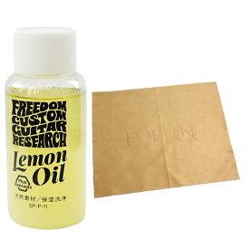 FREEDOM C.G.R. SP-P-11 Lemon Oil レモンオイル FOEHN FGC2429 ギタークロス メンテナンスセット