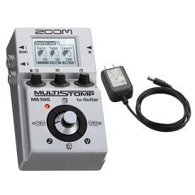ZOOM MultiStomp MS-50G ギターエフェクター 純正アダプター付きセット