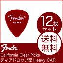 Fender California Clear Picks CAR Heavy ギターピック×12枚