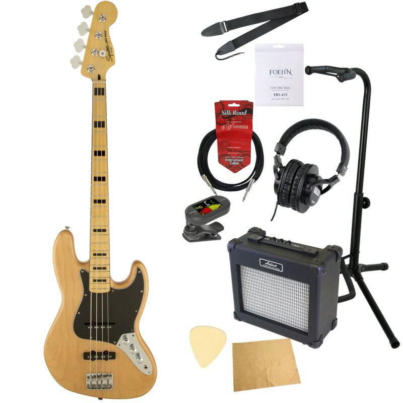 エレキベース入門10点セット Squier Vintage Modified Jazz Bass '70s NAT エレキベース