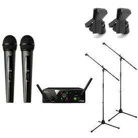 AKG WMS40 PRO MINI2 VOCAL SET DUAL ワイアレスマイク2本セット Dicon Audio MS-003 マイクスタンド 2本 Hosa MHR-122 マイクホルダー 2個 5点セット