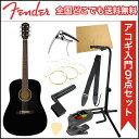 フェンダーから始める!大人のアコギ入門セット Fender CD-60S BLK アコースティックギター 8点セット