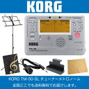 KORG TM-50-SL チューナー メトロノーム シルバー 管楽器 吹奏楽 譜面台付き 入門用6点セット