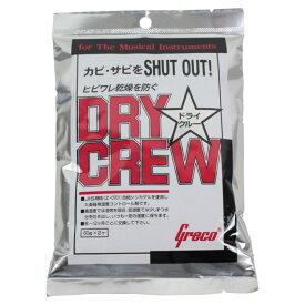 GRECO DRY CREW 湿度調整剤×3個