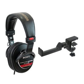 SONY MDR-CD900ST モニター用 ヘッドホン SEELETON SMH-1 マルチアングル ヘッドホンハンガー 2点セット