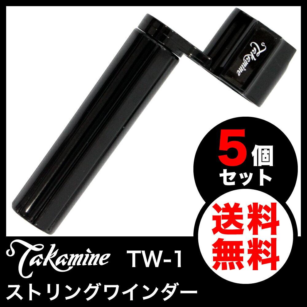 TAKAMINE TW-1 ワインダー×5個