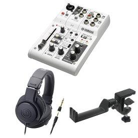YAMAHA AG03 ウェブキャスティングミキサー AUDIO-TECHNICA ATH-M20x モニターヘッドホン SEELETON マルチアングル ヘッドホンハンガー 3点セット